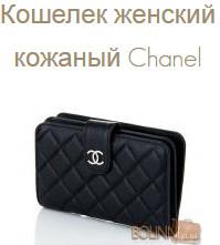 7e8bfa72694a Наиболее популярными и востребованными среди прекрасного пола, являются  следующие женские кожаные кошельки знаменитых брендов: JCCS, Chanel,  S.Ferragamo, ...