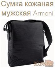 085a662c0eff Мужские сумки через плечо брендовые кожаные сумки